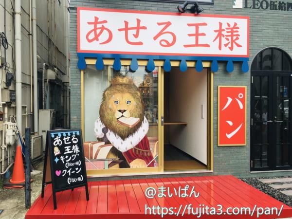 高級食パン専門店「あせる王様」の外観