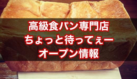 【横須賀・汐入】高級食パン専門店 ちょっと待ってぇー│2020年8月13日OPEN!場所、メニュー、予約可否は?岸本拓也さんプロデュース