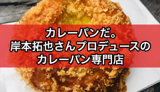 【札幌】カレーパンだ。岸本拓也さんプロデュースのカレーパン専門店が2020年8月オープン!?│北海道コンサドーレ札幌のスポンサー