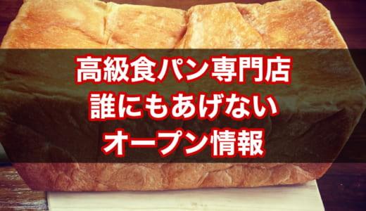 【入間市】高級食パン専門店 誰にもあげない│2020年8月中旬OPEN予定!場所やメニュー、予約可否、求人情報は?