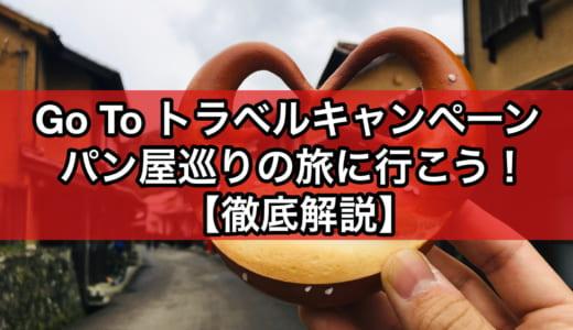 【Go To トラベルキャンペーン】パン屋を巡る旅行に行こう!各旅行会社のクーポン、割引済の発売商品まとめ