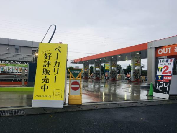 日本橋ベーカリー伊勢崎店はガソリンスタンド併設のパン屋さん