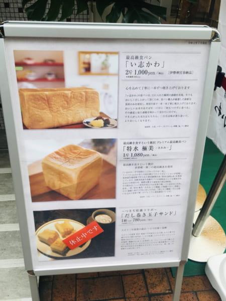 最高級食パン専門店「い志かわ」のメニューボード