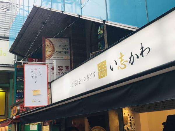 最高級食パン専門店「い志かわ」吉祥寺店の看板