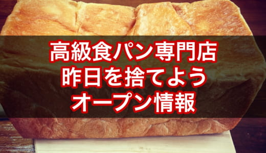 【各務原市】高級食パン専門店 昨日を捨てよう│2020年8月1日オープン!場所やメニュー、予約可否は?岸本拓也さんプロデュース