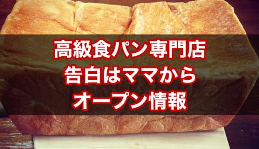 【告白はママから】吉祥寺に高級食パン専門店が2020年8月29日にOPEN!メニュー、予約可否、求人情報は?岸本拓也さんプロデュース