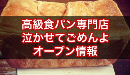 【盛岡】高級食パン専門店 泣かせてごめんよ│2020年7月10日OPEN!場所やメニュー、予約可否や整理券は?岸本拓也さんプロデュース