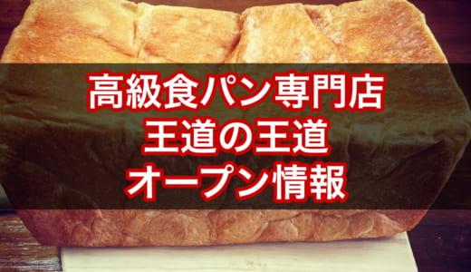 【八王子】高級食パン専門店 王道の王道│2020年8月8日にOPEN!アクセス、メニュー、予約可否は?岸本拓也さんプロデュース