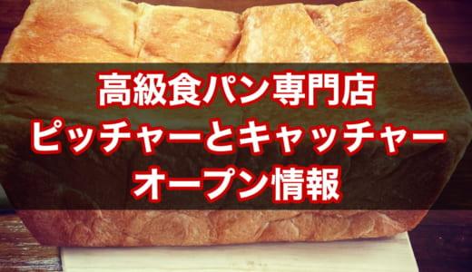【吹田市山田】高級食パン専門店 ピッチャーとキャッチャー│2020年9月5日OPEN予定!場所やメニュー、予約可否、求人情報は?