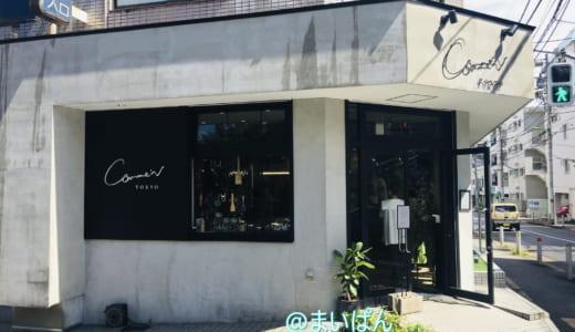 【九品仏】Comme'N(コム・ン)実食レポート│世界一のパン職人「大澤秀一さん」のお店が2020年8月19日オープン【激レアさん】