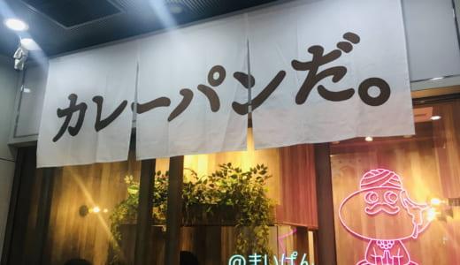 【実食レポ】カレーパンだ。札幌狸小路に岸本拓也さんのカレーパン専門店がオープン!コンサドーレにちなんだ赤・黒カレーパン