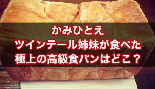 【かみひとえ】極上食パン5選!どこのブランド?夏奈&朝日奈央(ツインテール姉妹)が「効き食パン」を行ったパンを一挙紹介!