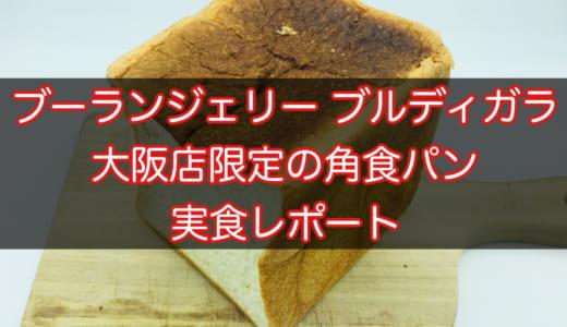 【梅田】ブーランジェリー ブルディガラ 大阪店│大阪店限定の角食パン「メイユール」の実食レポート