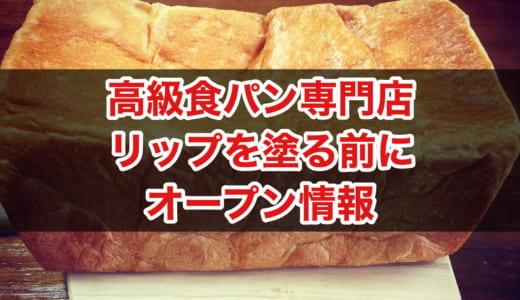 【千歳船橋】リップを塗る前に│世田谷区桜丘に高級食パン専門店が9月26日オープン!プロデューサーは岸本拓也さん