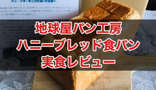 【お取り寄せ】地球屋パン工房の食パンの口コミ・評価│ふるさと納税の返礼品にもおすすめ!パンシェルジュが味わってみた感想を紹介