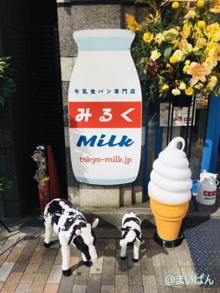 「牛乳食パン専門店 みるく 渋谷店」は牛乳ビンと牛のオブジェが目印