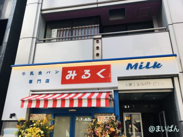 「牛乳食パン専門店 みるく 渋谷店」の外観