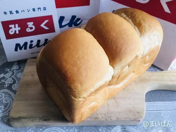 「牛乳食パン専門店 みるく」の牛乳屋さんのおいしい食パン