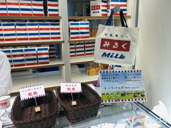 「牛乳食パン専門店 みるく 渋谷店」のサイドメニュー