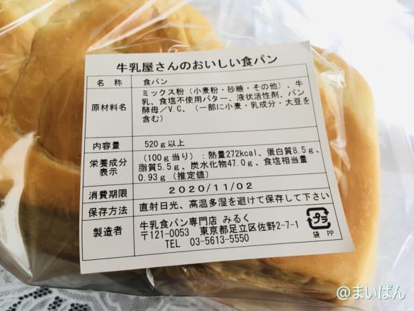 「牛乳食パン専門店 みるく」の牛乳屋さんのおいしい食パンの成分表示