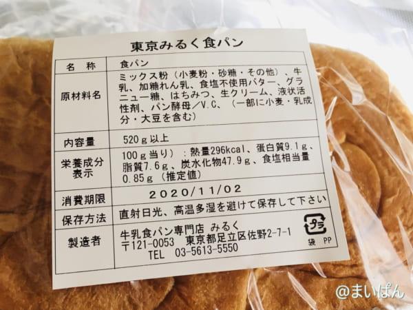 「牛乳食パン専門店 みるく」の東京みるく食パンの成分表示