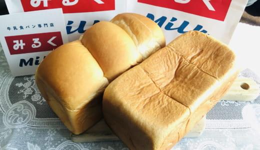 【実食レポ】牛乳食パン専門店 みるく 渋谷店│老舗「金子乳業」の高級食パン専門店は、牛乳と甘さのこだわりを感じさせる味!