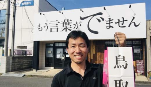 【実食レポ】もう言葉が出ません│鳥取市内の高級食パン専門店はどんなパン屋さん?メニュー、混み具合、口コミを紹介!