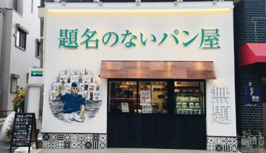 【巣鴨】題名のないパン屋 実食レポート│高級食パン専門店が2020年10月14日に地蔵通商店街にOPEN!巣鴨店限定のサンドイッチもあり!