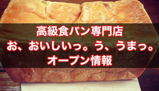 【福山市】高級食パン専門店「お、おいしいっ。う、うまっ。」が2020年12月上旬OPEN予定!ショップ情報や求人情報は?