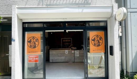 【中野】小麦の奴隷│東京都中野区に2021年7月20日オープン!ホリエモン発案の「ザックザクカレーパン」のパン屋のショップ情報は?