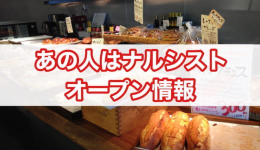 【北海道釧路町】あの人はナルシスト│岸本拓也さんプロデュースのパン屋(ベーカリー)が2021年4月17日オープン!