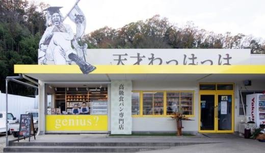 【高知市】天才わっはっは│高級食パン専門店が2021年10月オープン予定!高知県初の岸本拓也さんプロデュース店がやってくる!