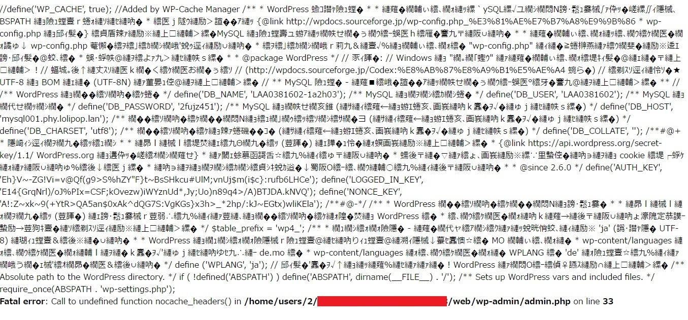 WP Super Cache を削除しようとしたら、ブログが表示されない・・・「wp-config.php」が原因だった!