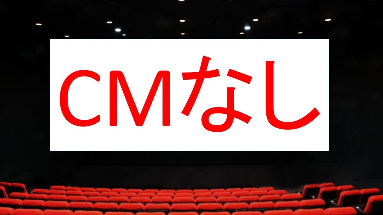映画館でCMなしの上映が見たい!実現したら、1スクリーンあたり月500万円増収になるかも!?