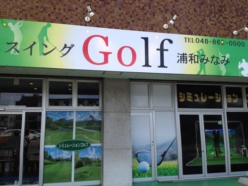 【埼玉県】スイングGolf浦和みなみ | さいたま市南浦和のインドアゴルフ練習場がオープン!