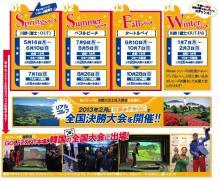 シミュレーションゴルフ全国大会「ALBA×GOLFZONトーナメント2012」、年間の大会詳細発表!