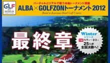 ALBA×GOLFZONトーナメント2012、最終戦開幕!今回の決勝は川奈ホテルゴルフコース!