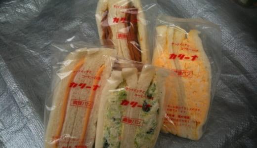 カリーナ@上井草 | 昔ながらのサンドイッチ屋さんは、西武新宿線の散策時に寄りたいお店。野菜が絶品!