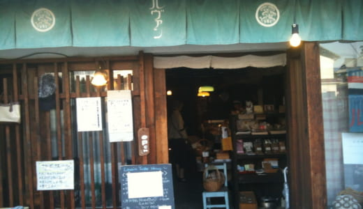 ルヴァン信州上田店 | 城下町上田に来たら寄りたい、天然酵母のライ麦パンが美味しいお店