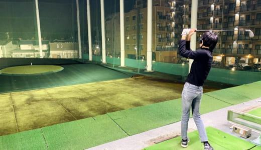 【体験レポ】東久留米ゴルフセンターの口コミ・評判│夜の「3時間1,500円打ち放題」がお得すぎるゴルフ練習場【2021年10月末閉店】