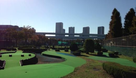 辰巳の森海浜公園 パターゴルフ場│東京都内で唯一(?)の施設はどんな場所?料金、レンタル、家族で体験してみた感想は?