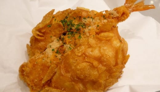 海老名カレーパン | 箱根ベーカリー 海老名SA限定のカレーパンを食す!子供にも食べやすくレジャーのお供にいい
