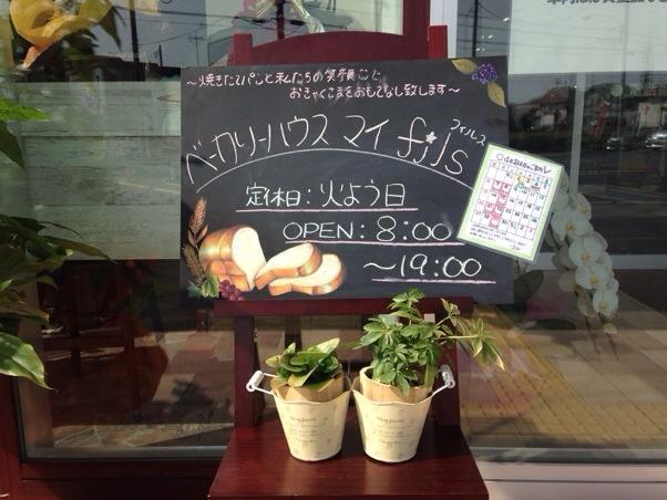 ベーカリーハウスマイ fils|東久留米の大人気パン屋さんの3号店がオープンしたので、早速訪問してみました!