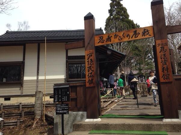 戸隠 忍者からくり屋敷|子連れで楽しめるレジャースポット!戸隠神社 奥社入口で子供と一緒に忍者体験