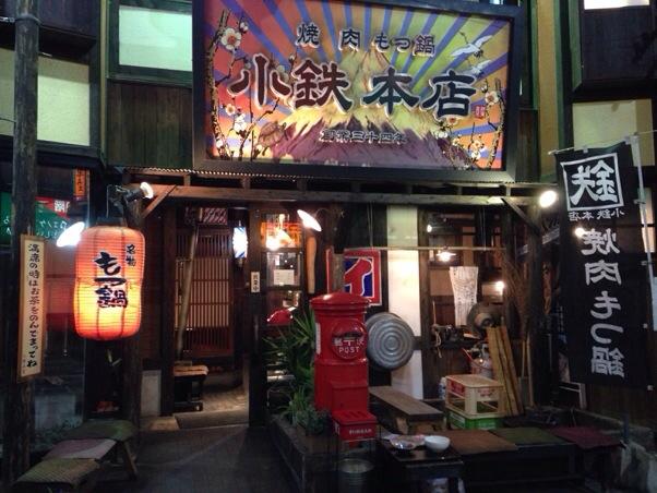 小鉄本店|大分市内で焼肉+もつ鍋が食べ放題で1600円!激安で東京にありそうでなさそうなお店を満喫