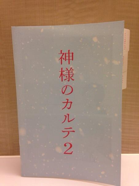 映画「神様のカルテ2」の試写会に行きました! 櫻井翔主演の映画は、人生の優先順位を考えさせられる良作!