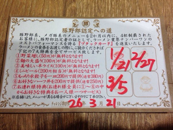 野郎ラーメン大森店│3回目は「汁無し豚野郎ラーメン」で、念願のブタックカードまであと1回!