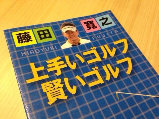 藤田寛之 上手いゴルフ賢いゴルフ、数多くの藤田寛之選手の本の中でも「パワーフェード」をとことん学べる一冊