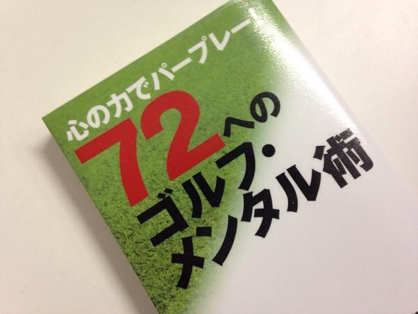 72へのゴルフ・メンタル術 -角田陽一著、パープレーを目指す「上級者志向限定誌」から、ネガティブな言動の人にこそ役立つ一冊