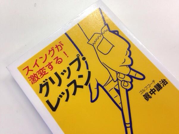 スイングが激変する!グリップ・レッスン -眞中謙治、ゴルフのグリップ【のみ】に絞った、画期的なゴルフレッスン本は奥深い一冊でした